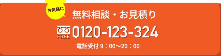 無料相談・お見積り 0120-123-324 電話受付 9:00~20:00