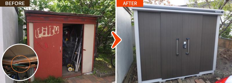 物置 Before-After