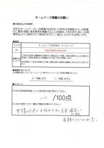 ホームリーワン評判3 (2)