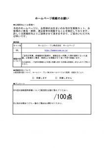 旧:HRO完了確認書_page-0001